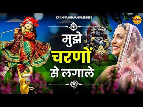 Mujhe Charno Se Laga Le Mere Shyam Murli Wale |मुझे चरणों से लगा ले मेरे श्याम मुरली वाले | Bhajan