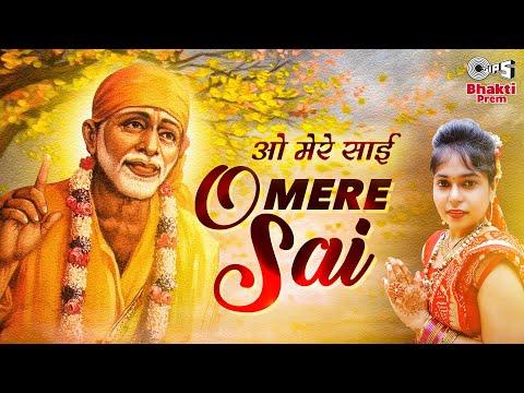 O Mere Sai | Sai Baba Latest Bhajan | Ruby Nayak | Bhakti Song | Baba Songs | New Sai Baba Bhajan