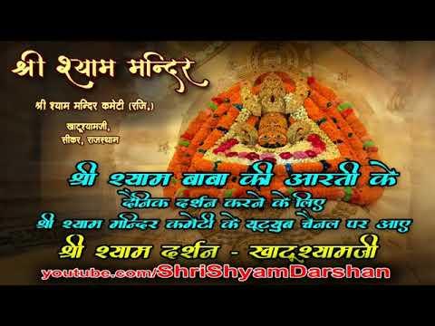 Shree khatu Shyam ji Aarti live darsan 3 Jun 2021