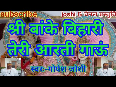 Shri Krishna Aarti ॥ Shri Banke Bihari Teri Aarti Gaun ॥ श्री बांके बिहारी तेरी आरती गाऊं॥
