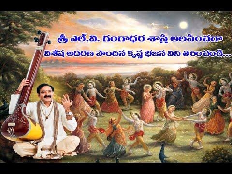 Sri Krishna Bhajan by Gitacharya Sri. LV. Gangadhara Sastry