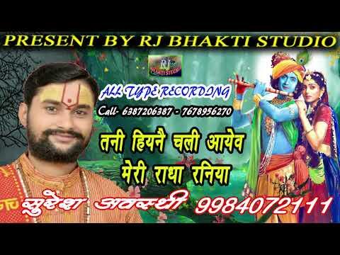 krishna bhajan    हमरे कदमवा की शीतल छहिया !!tani hiynai chali aayev mori radha raniya#sureshawasthi